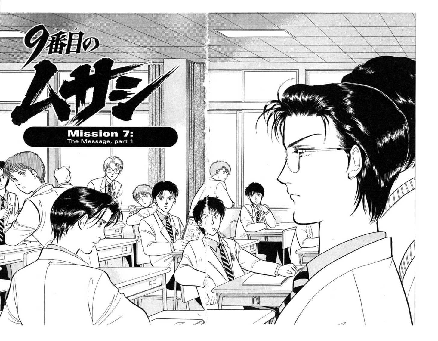 9 Banme no Musashi 7.1 Page 2