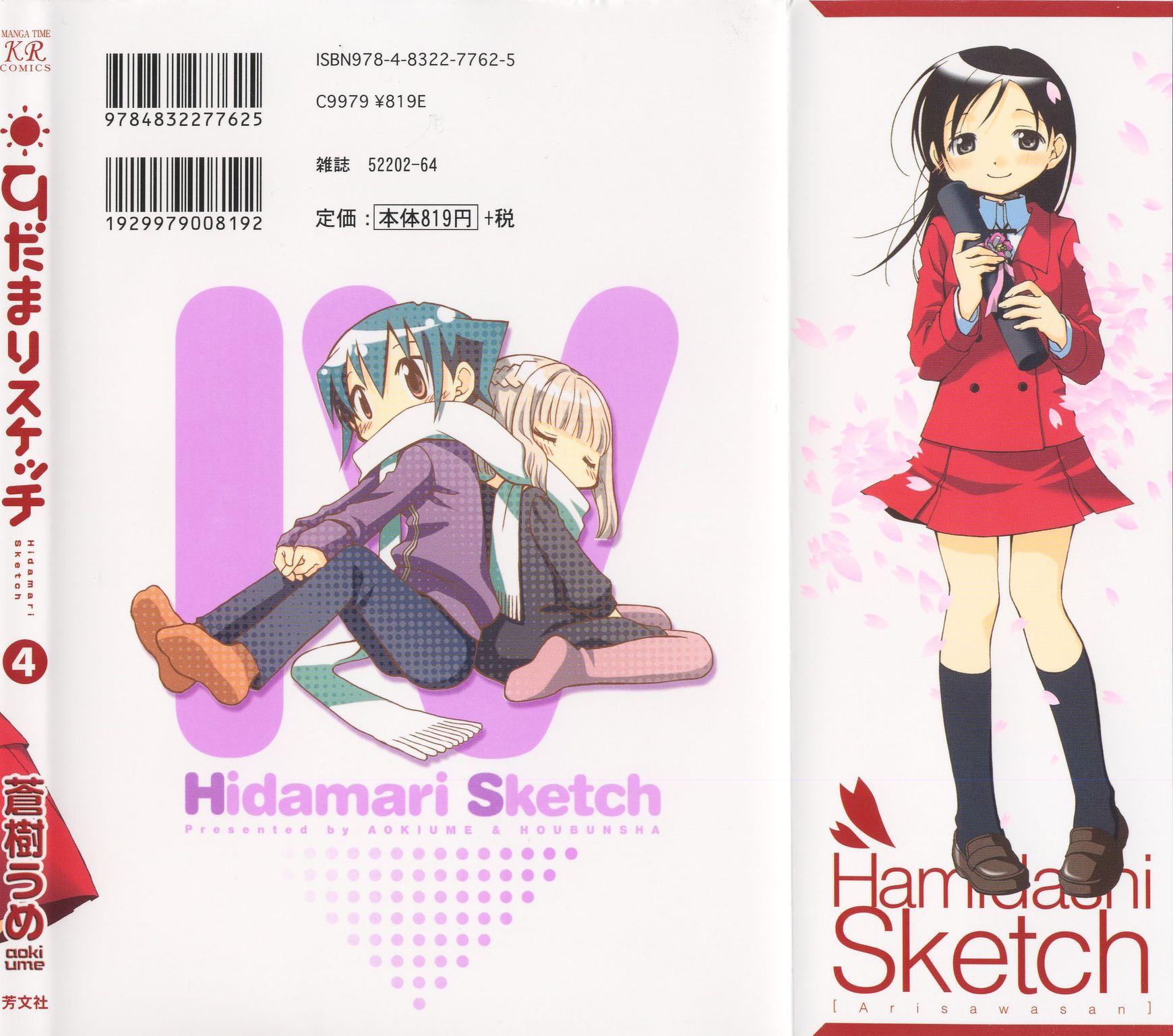 Hidamari Sketch 42 Page 3