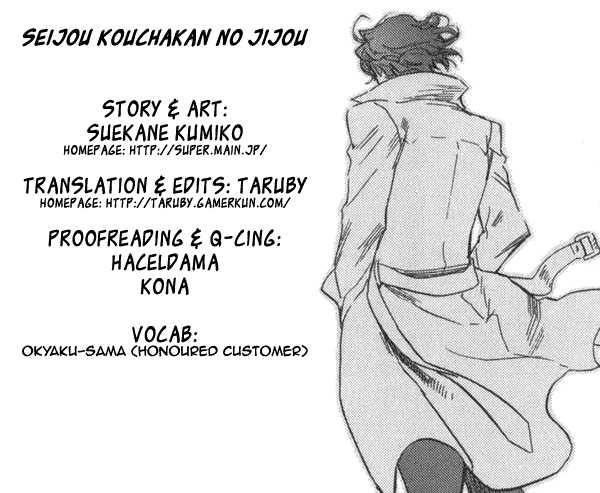 Seijou Kouchakan no Jijou 1 Page 1