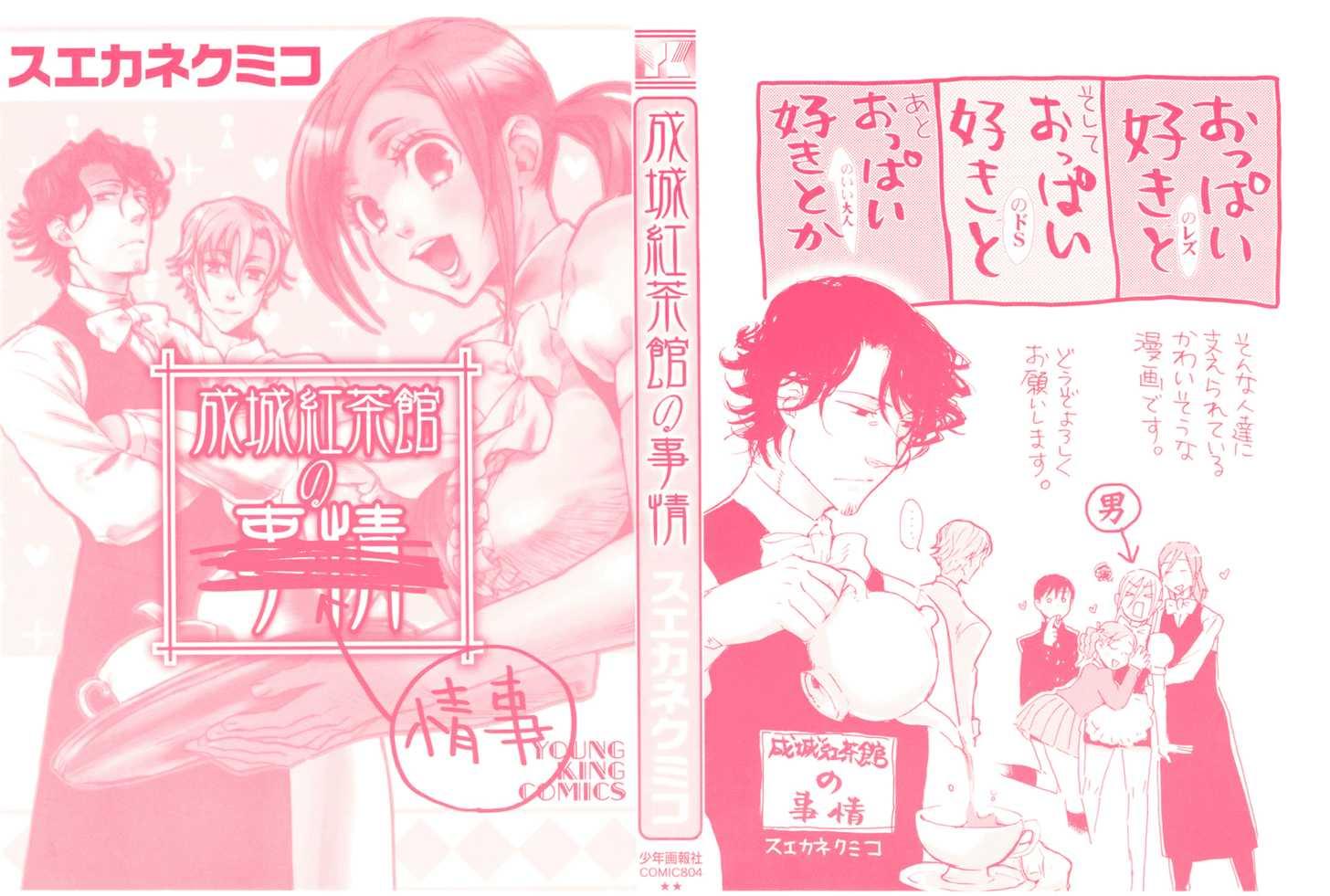 Seijou Kouchakan no Jijou 1 Page 3