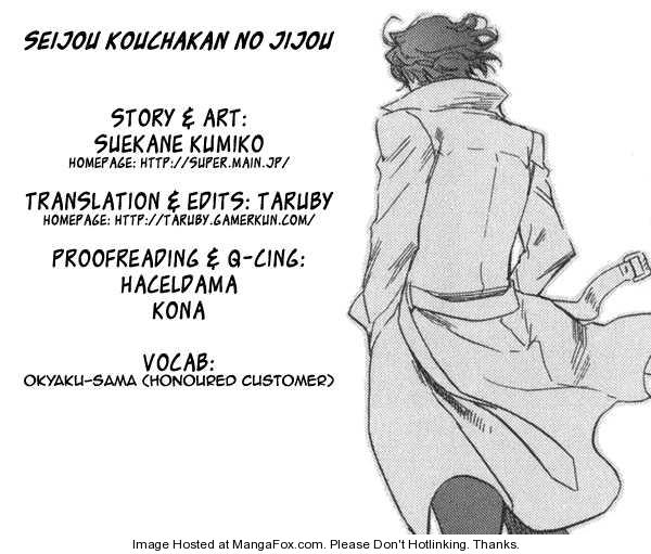Seijou Kouchakan no Jijou 4 Page 1