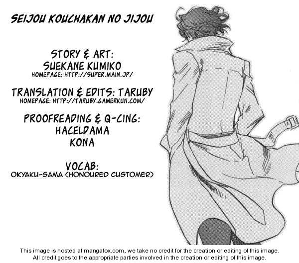 Seijou Kouchakan no Jijou 5 Page 1