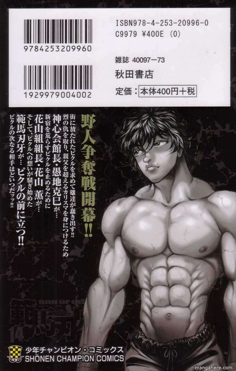 Baki - Son Of Ogre 105 Page 2