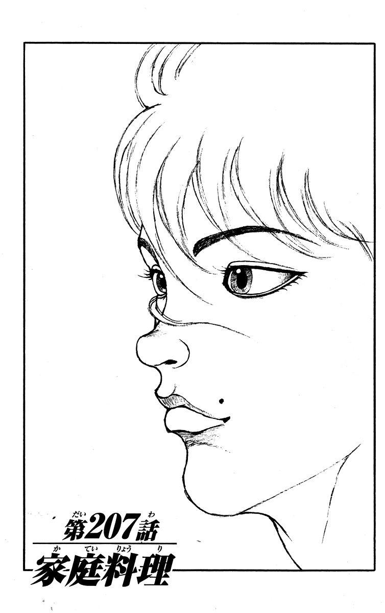 Baki - Son Of Ogre 207 Page 1