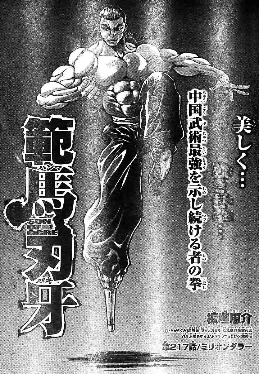 Baki - Son Of Ogre 217 Page 1