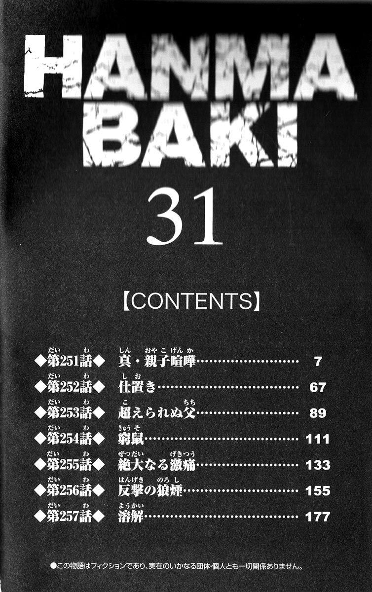 Baki - Son Of Ogre 251 Page 1
