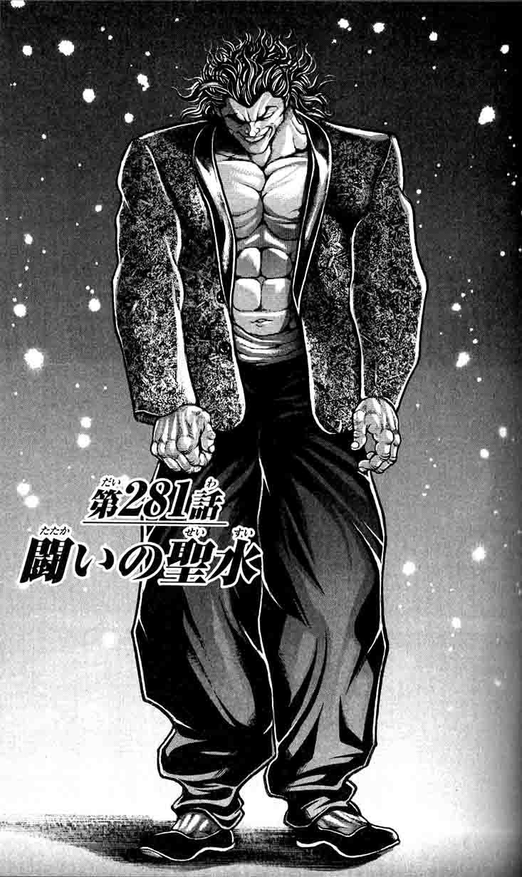 Baki - Son Of Ogre 281 Page 1