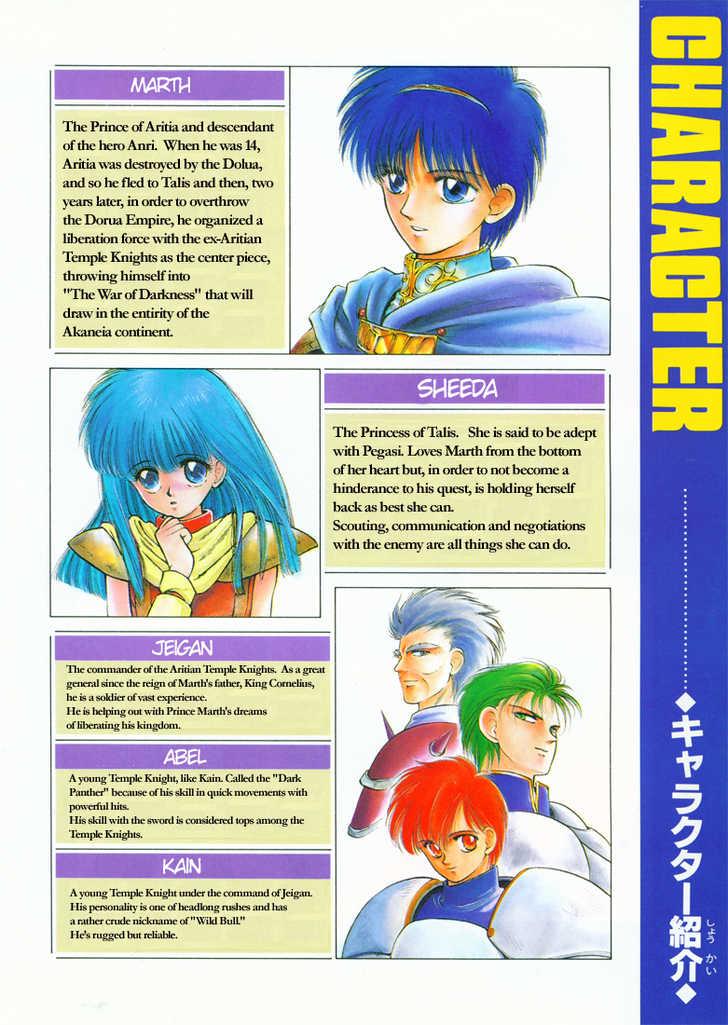 Fire Emblem: Ankokuryuu to Hikari no Ken 1.1 Page 3