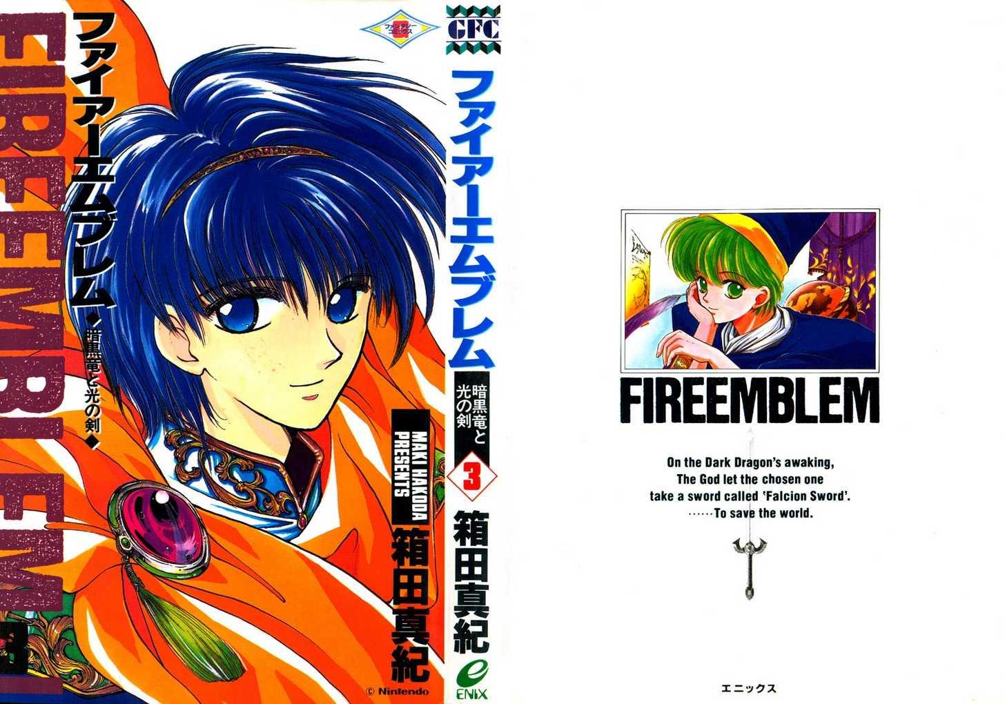 Fire Emblem: Ankokuryuu to Hikari no Ken 11 Page 2