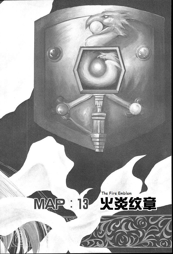 Fire Emblem: Ankokuryuu to Hikari no Ken 13 Page 1