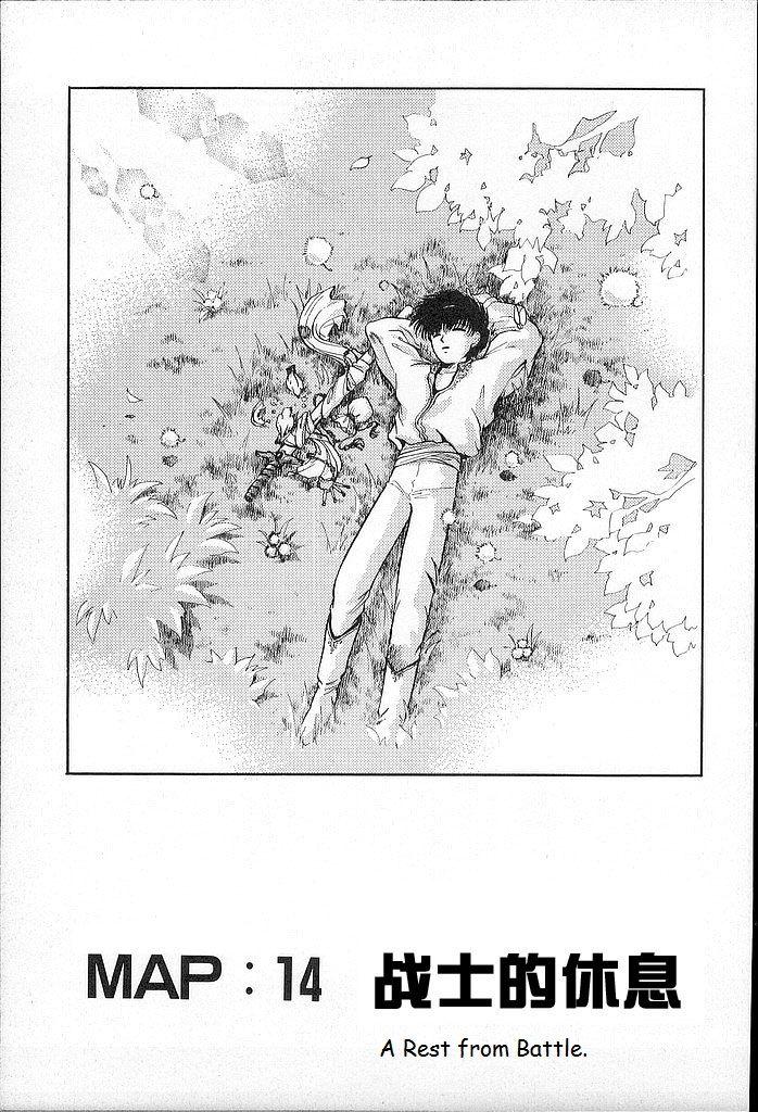Fire Emblem: Ankokuryuu to Hikari no Ken 14 Page 1