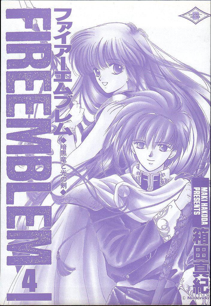 Fire Emblem: Ankokuryuu to Hikari no Ken 16 Page 2