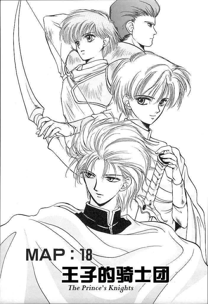 Fire Emblem: Ankokuryuu to Hikari no Ken 18 Page 1