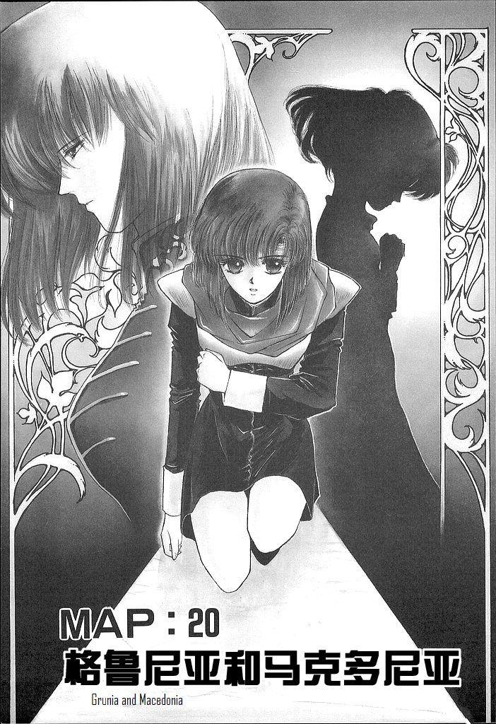 Fire Emblem: Ankokuryuu to Hikari no Ken 20 Page 1