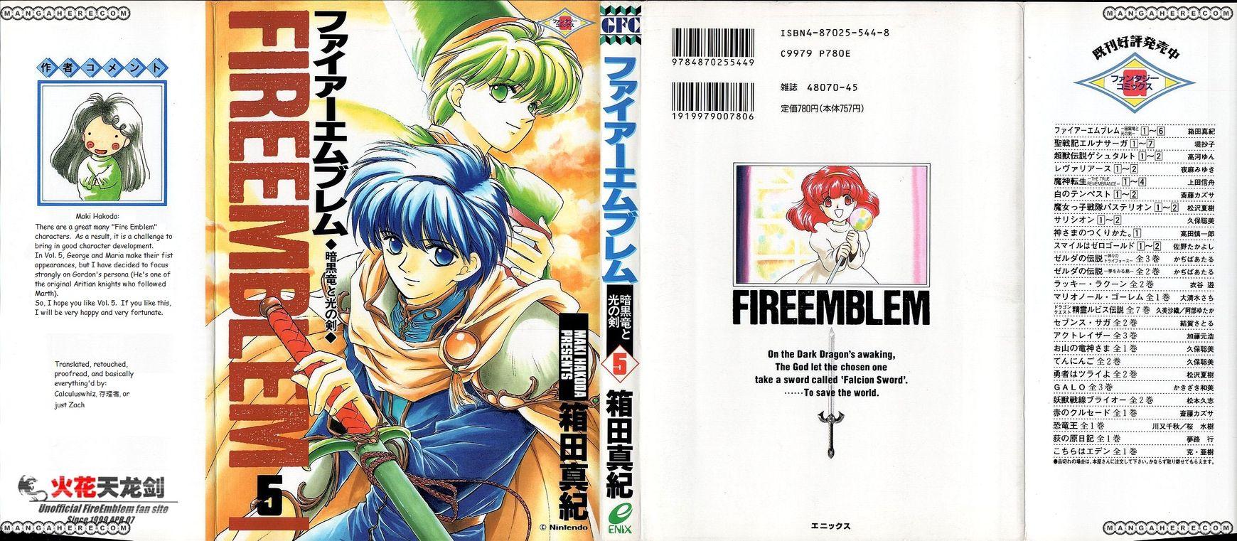 Fire Emblem: Ankokuryuu to Hikari no Ken 21 Page 1