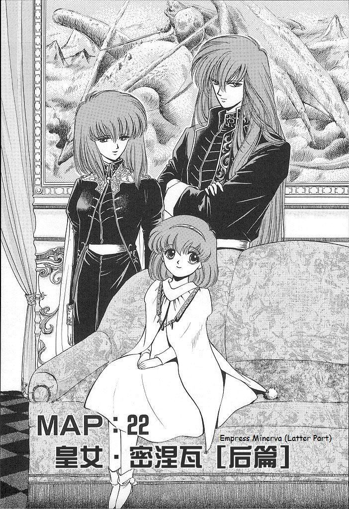 Fire Emblem: Ankokuryuu to Hikari no Ken 22 Page 1