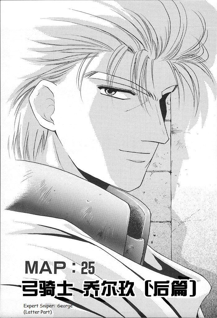 Fire Emblem: Ankokuryuu to Hikari no Ken 25 Page 1