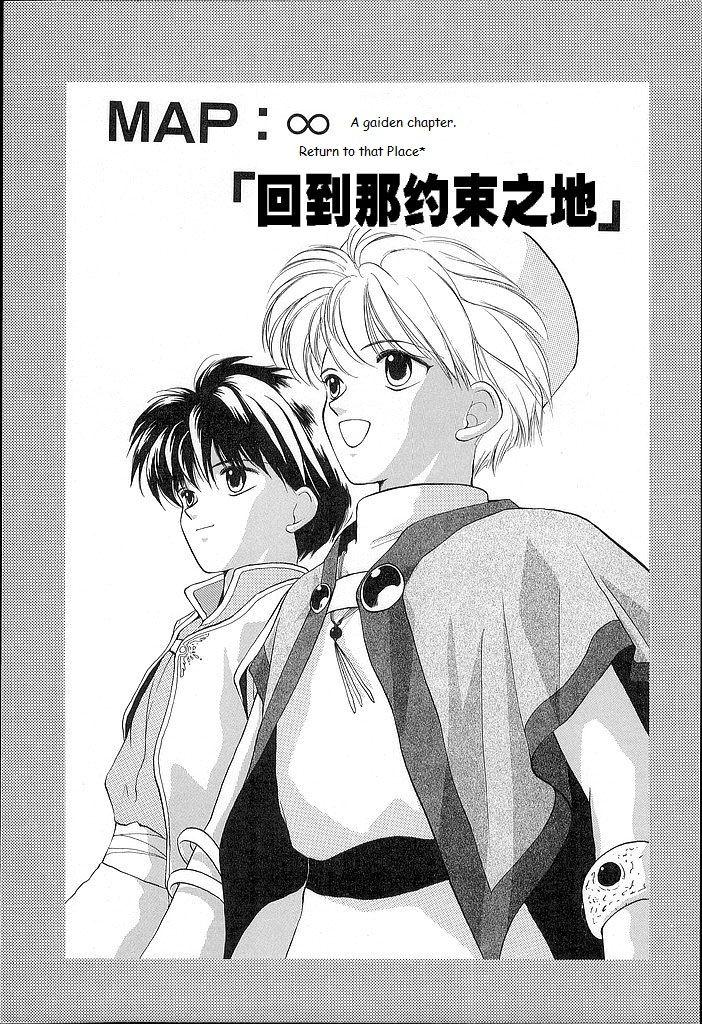 Fire Emblem: Ankokuryuu to Hikari no Ken 30.5 Page 1