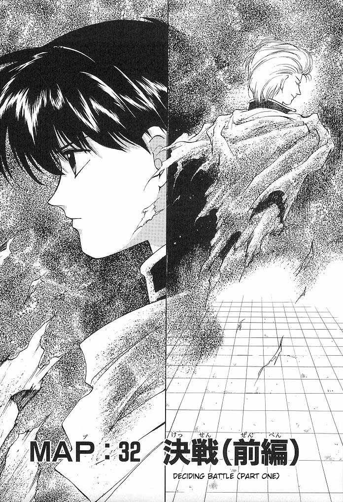 Fire Emblem: Ankokuryuu to Hikari no Ken 32 Page 1