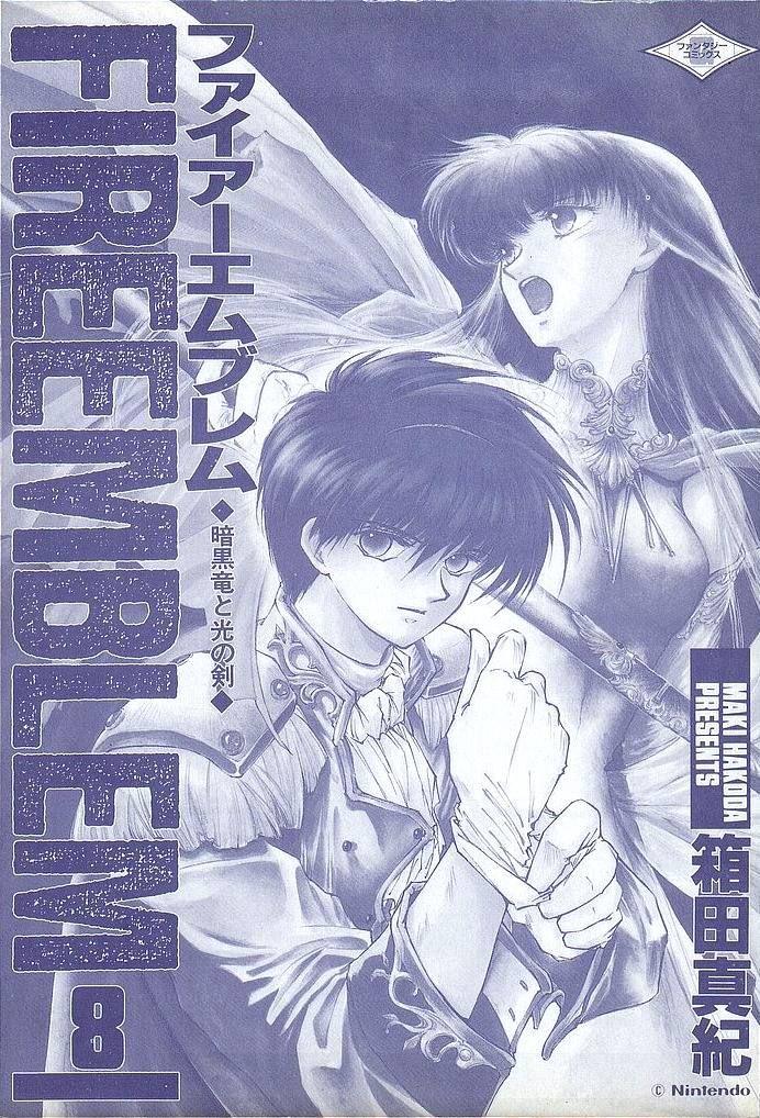 Fire Emblem: Ankokuryuu to Hikari no Ken 36 Page 2