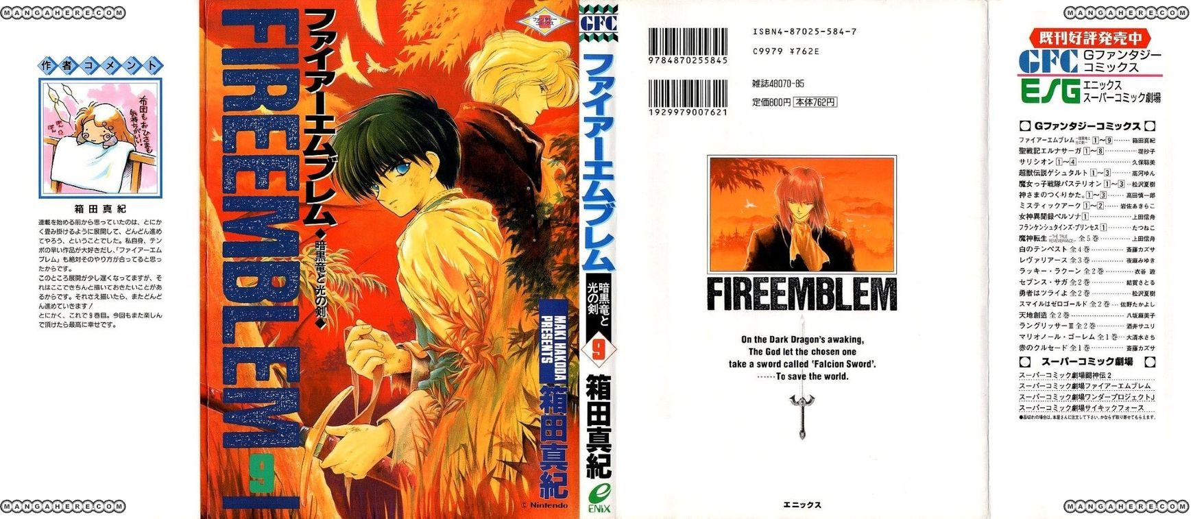 Fire Emblem: Ankokuryuu to Hikari no Ken 39 Page 1