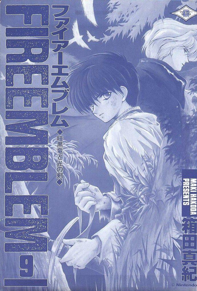 Fire Emblem: Ankokuryuu to Hikari no Ken 39 Page 2