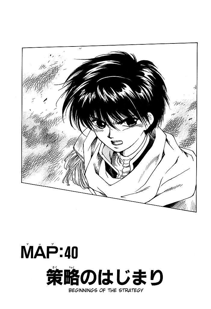 Fire Emblem: Ankokuryuu to Hikari no Ken 40 Page 1