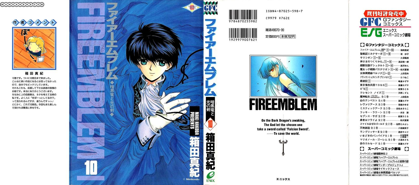 Fire Emblem: Ankokuryuu to Hikari no Ken 44 Page 1