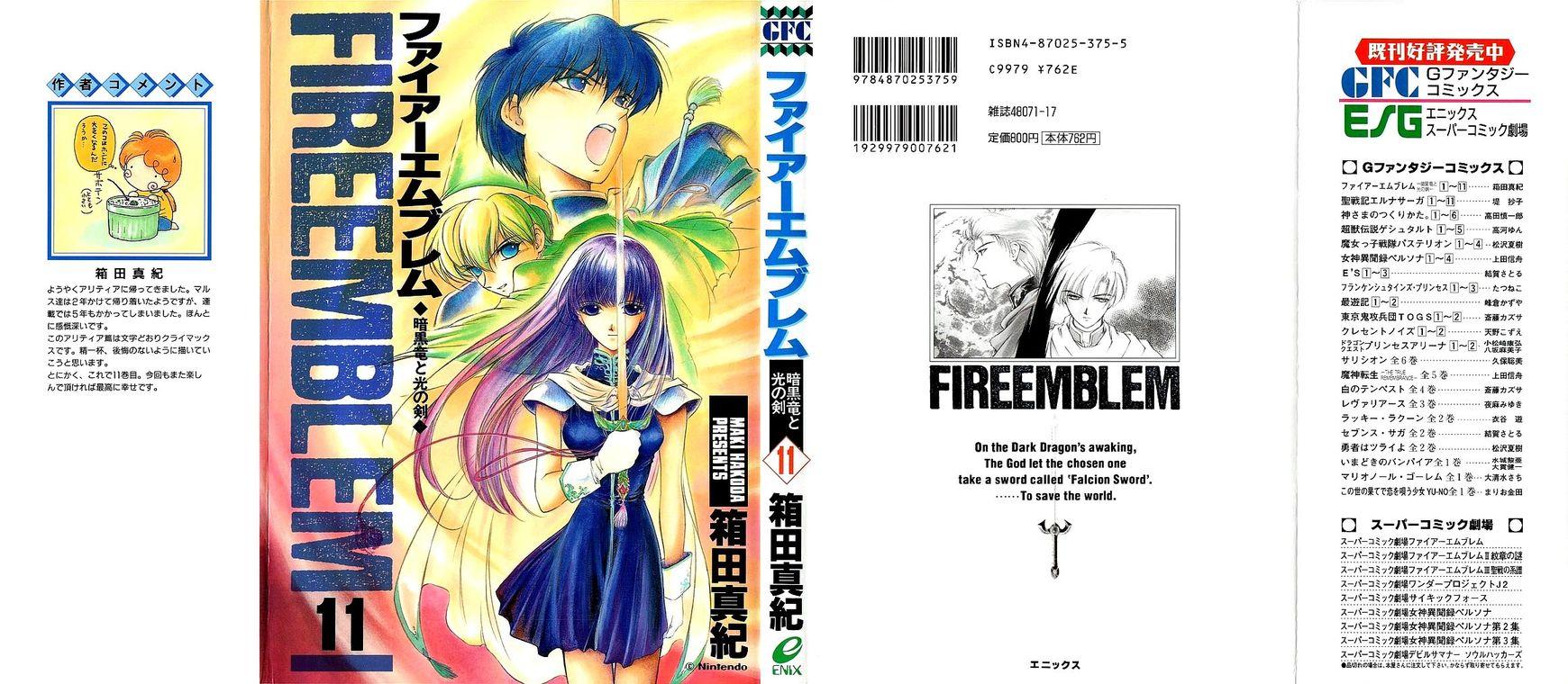 Fire Emblem: Ankokuryuu to Hikari no Ken 49 Page 1