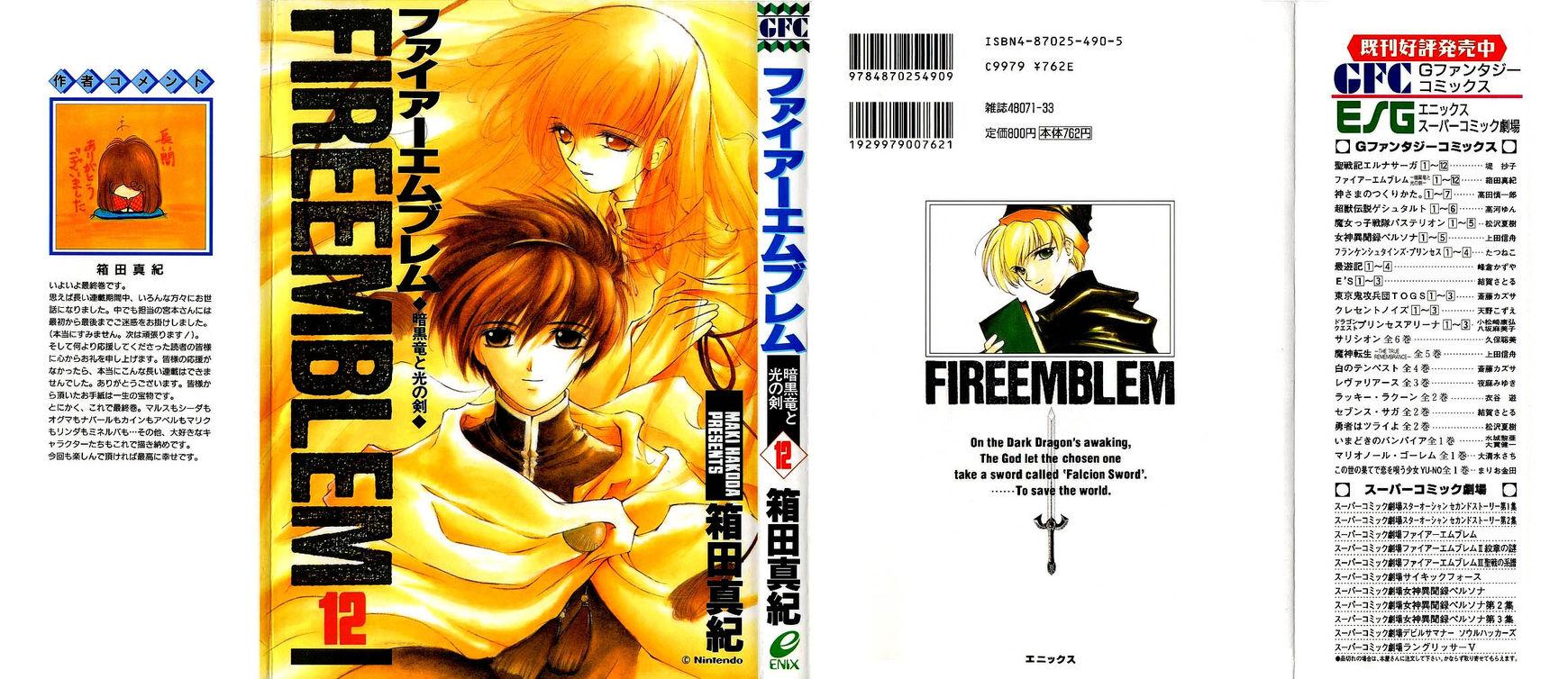 Fire Emblem: Ankokuryuu to Hikari no Ken 54 Page 1