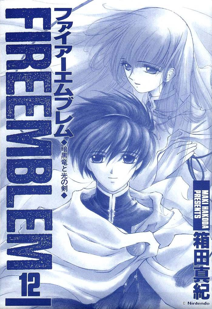 Fire Emblem: Ankokuryuu to Hikari no Ken 54 Page 2