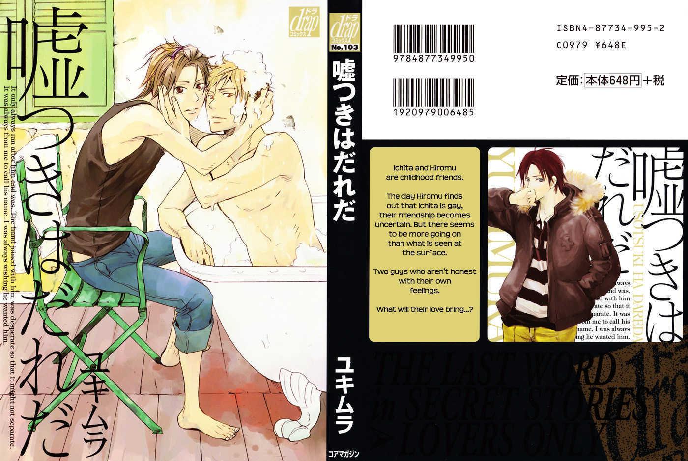 Usotsuki wa Dareda 1 Page 1