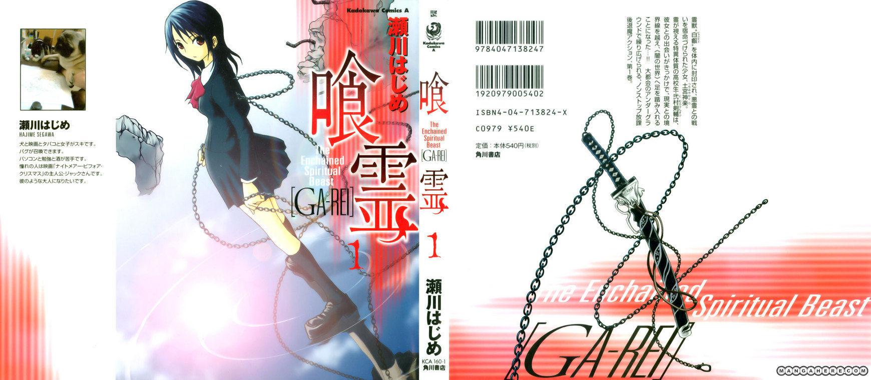 Ga-Rei 1 Page 2