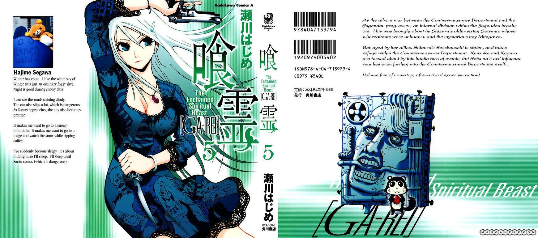 Ga-Rei 18 Page 1