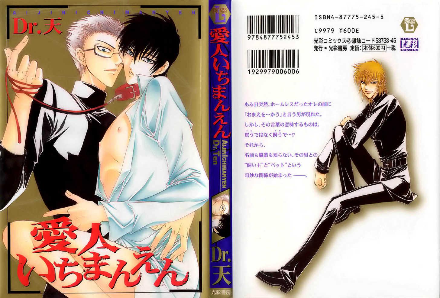 Aijin Ichimanyen 1 Page 3