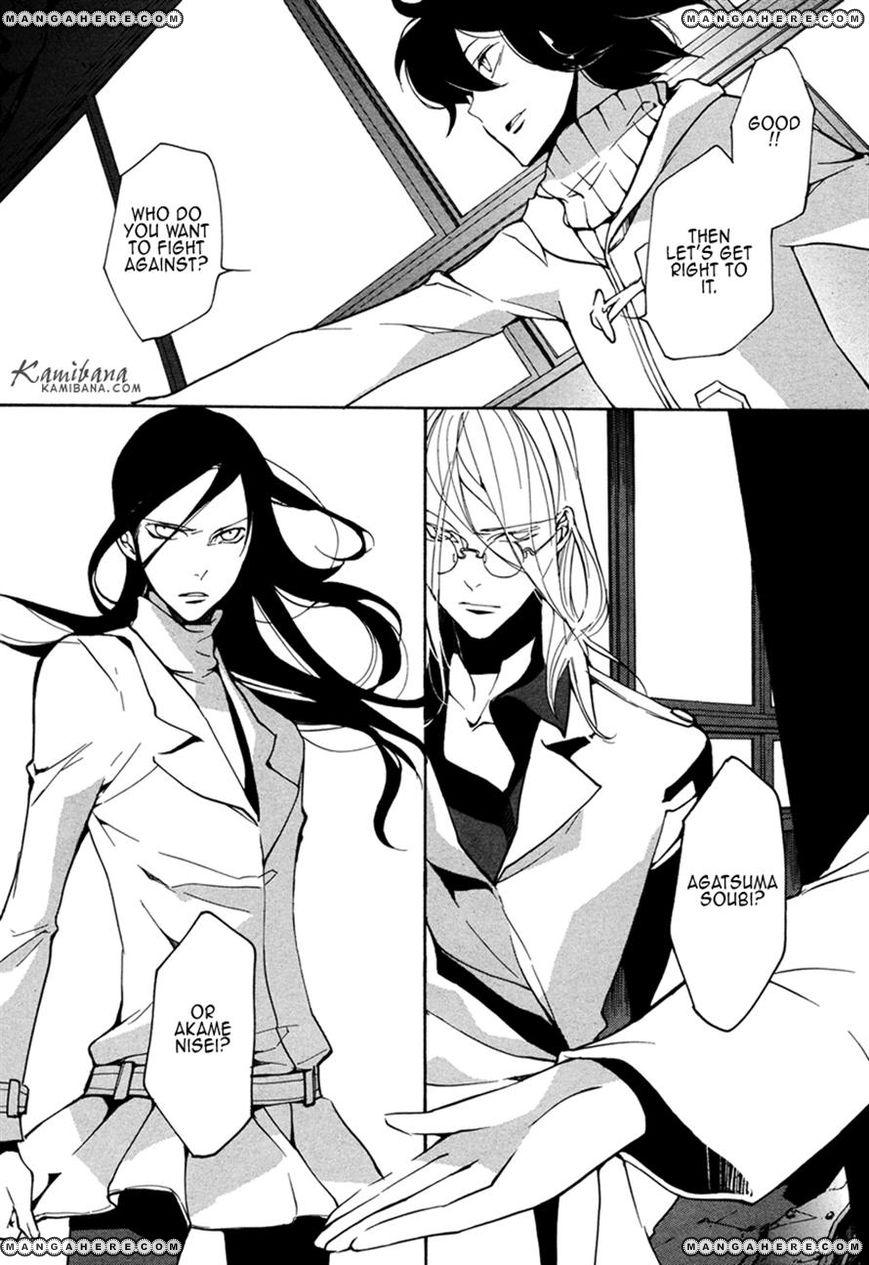 Loveless 106 Page 3