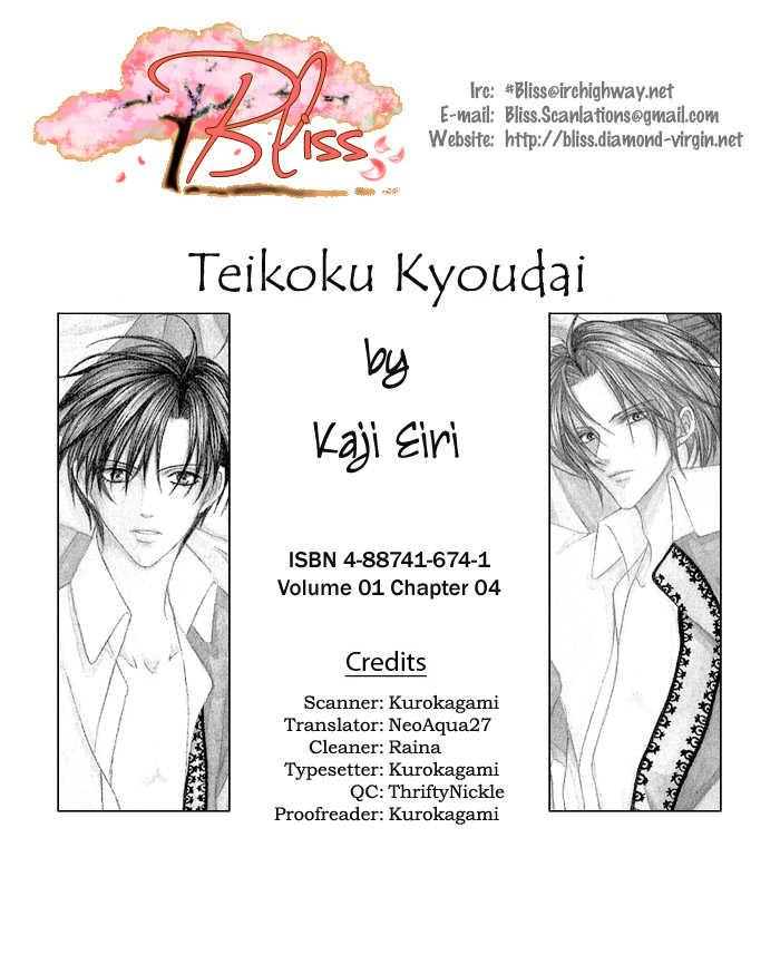 Teikoku Kyoudai 4 Page 1