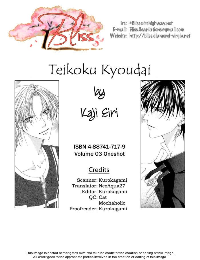 Teikoku Kyoudai 12.5 Page 1
