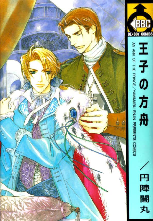 Ouji no Hakobune 1 Page 3