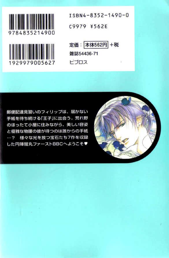 Ouji no Hakobune 2 Page 2