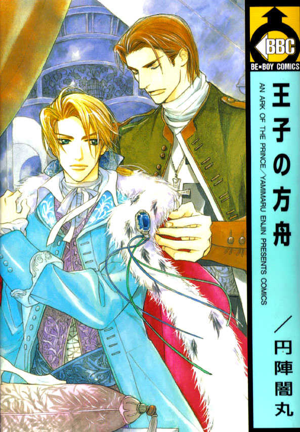 Ouji no Hakobune 6 Page 1
