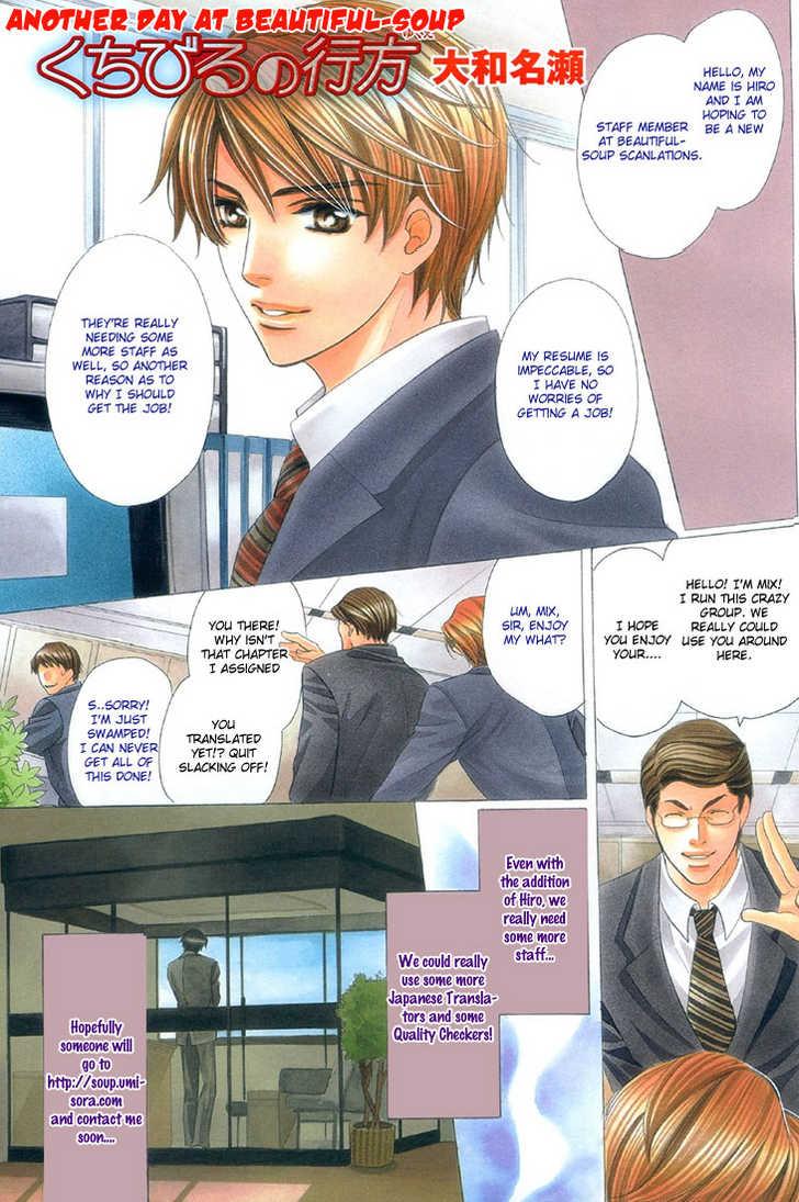 Kiss no Mukou 2 Page 1