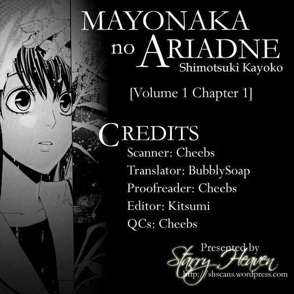 Mayonaka no Ariadone 1 Page 1