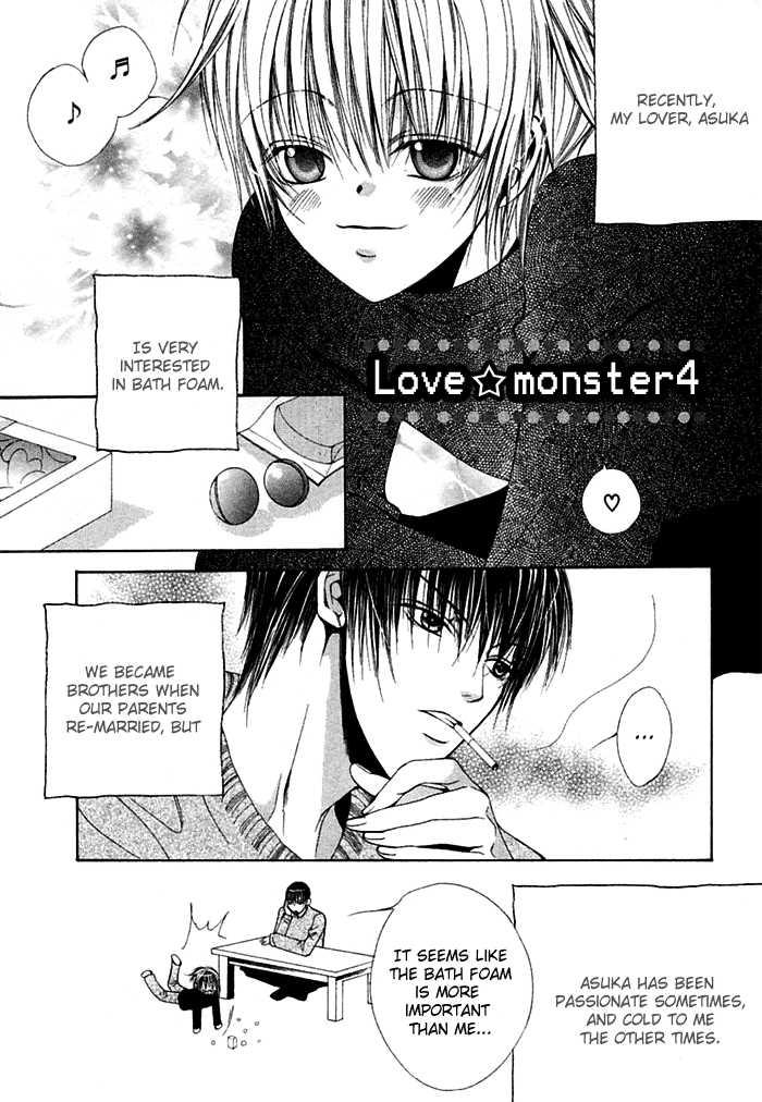Ai no Houritsu 4 Page 1