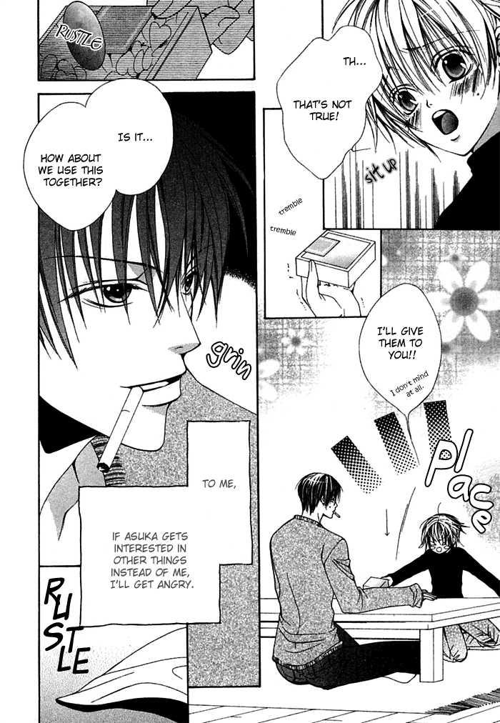 Ai no Houritsu 4 Page 2
