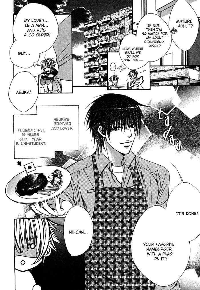 Ai no Houritsu 5 Page 4