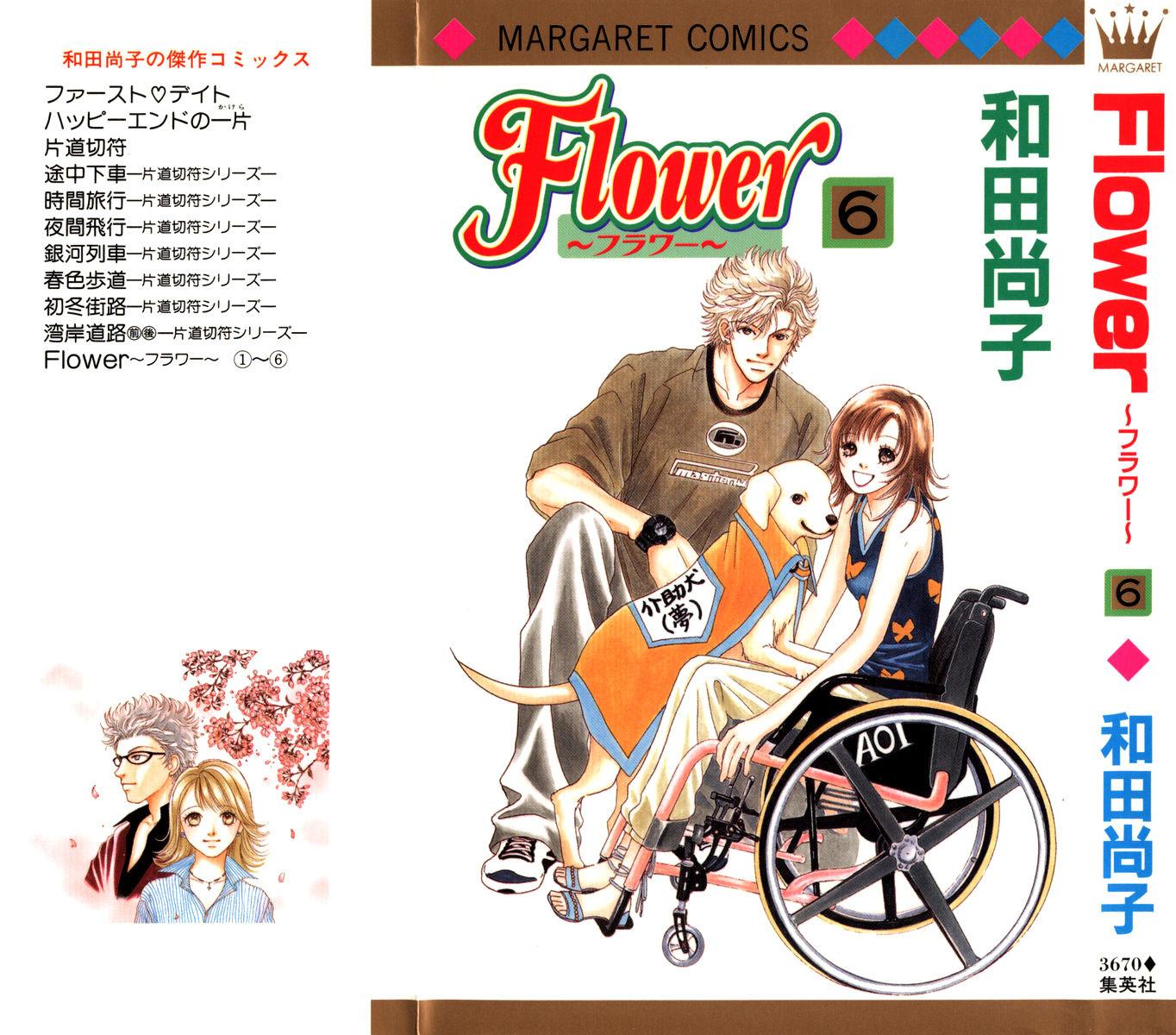 Flower (WADA Naoko) 14 Page 2
