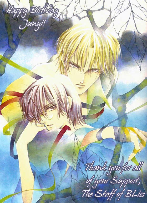 Taiyou no Romance 1 Page 3