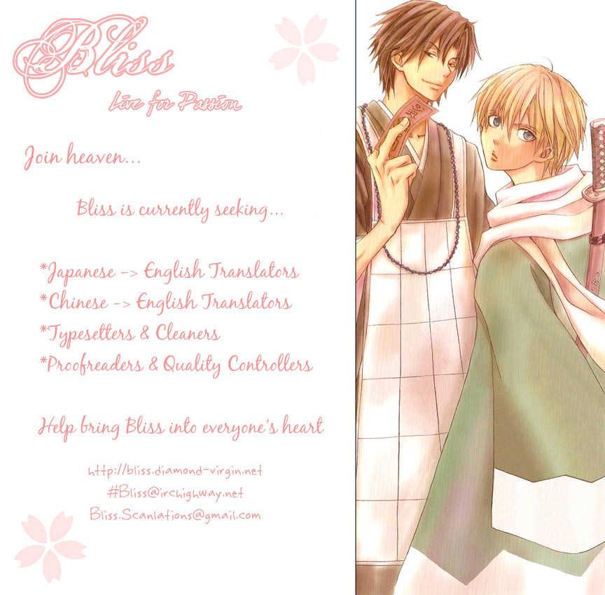Taiyou no Romance 6 Page 3