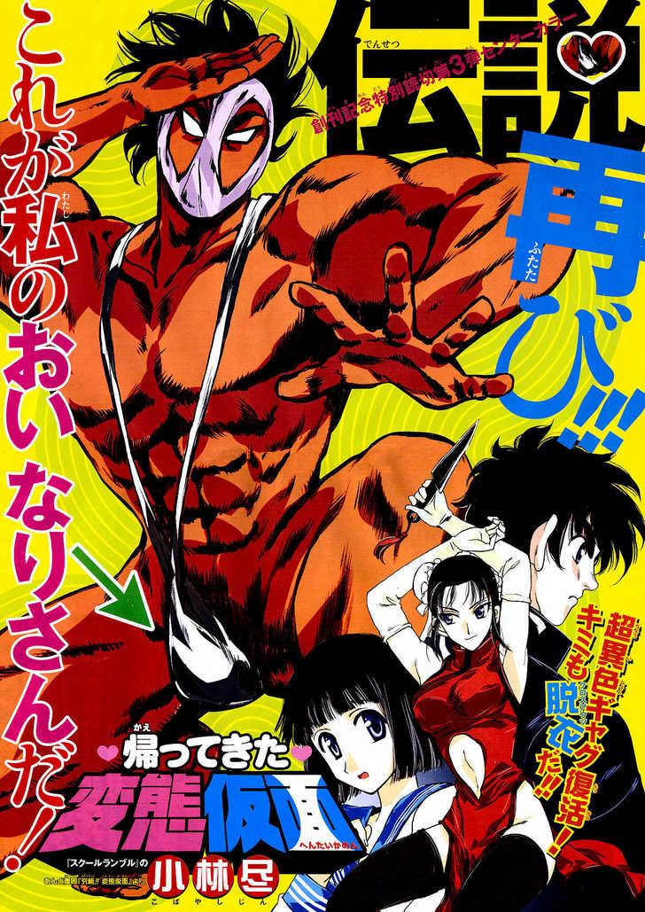 Hentai Kamen Returns 1 Page 2